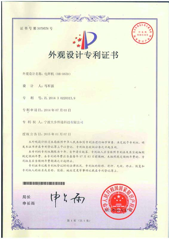 Appearance Design Patent Certificate Of Welding Machine