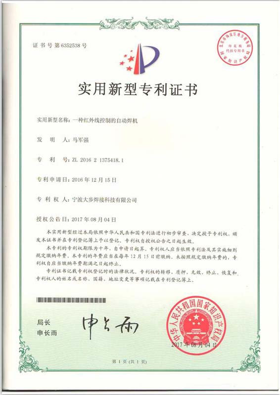 Utility Model Patent Certificate of Welding Machine